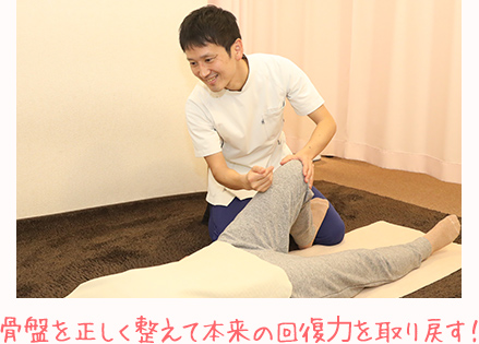 骨盤を正しく整えて本来の回復力を取り戻す!