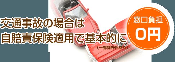 交通事故の場合は自賠責保険適応で基本的に窓口負担0円