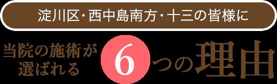 淀川区・西中島南方・十三周辺の皆様に、当院の施術が選ばれる5つの理由